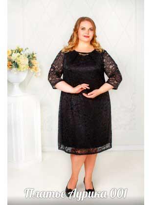 Платье Darissa Аурика А001