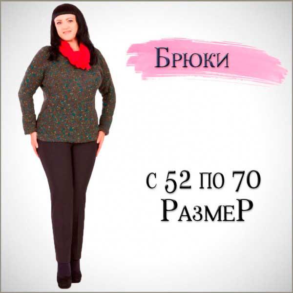 Женские брюки с 52 по 70 размер