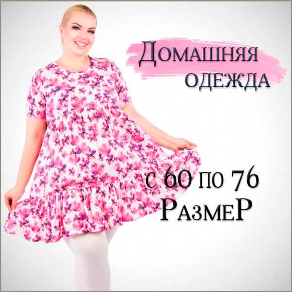 Домашняя одежда с 60 по 76 размер