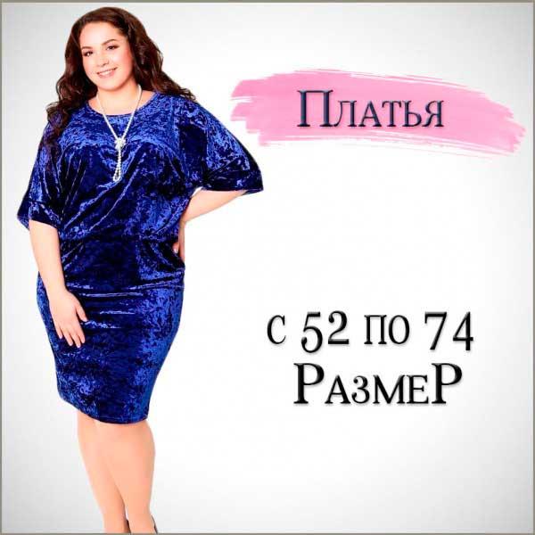 Женские платья с 52 по 74 размер
