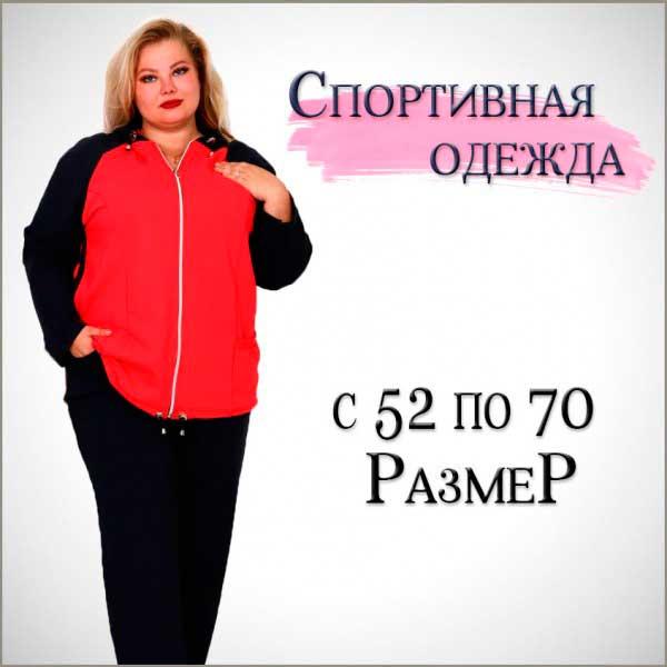 Спортивная одежда с 52 по 70 размер