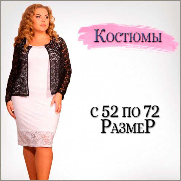 Женские костюмы с 52 по 74 размер