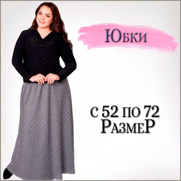 Женские юбки с 52 по 74 размер